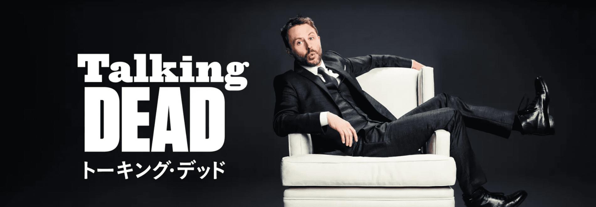 【Huluおすすめ海外ドラマ:ウォーキングデッド】吹き替え版が観れるのはHuluだけ!世界が熱狂する極限のヒューマンドラマ『ウォーキングデッド』|ドラマのあらすじ・見どころ:『トーキングデッド』も観ると、本編がさらに面白くなる