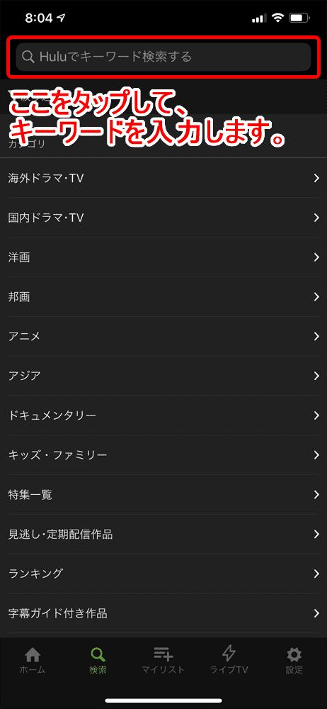【Huluおすすめ海外ドラマ:ウォーキングデッド】吹き替え版が観れるのはHuluだけ!世界が熱狂する極限のヒューマンドラマ『ウォーキングデッド』|視聴方法:Huluで『ウォーキングデッド』を再生する:検索画面が表示されたら、操作画面上部にある検索ウインドウに「ウォーキングデッド」と入力します。