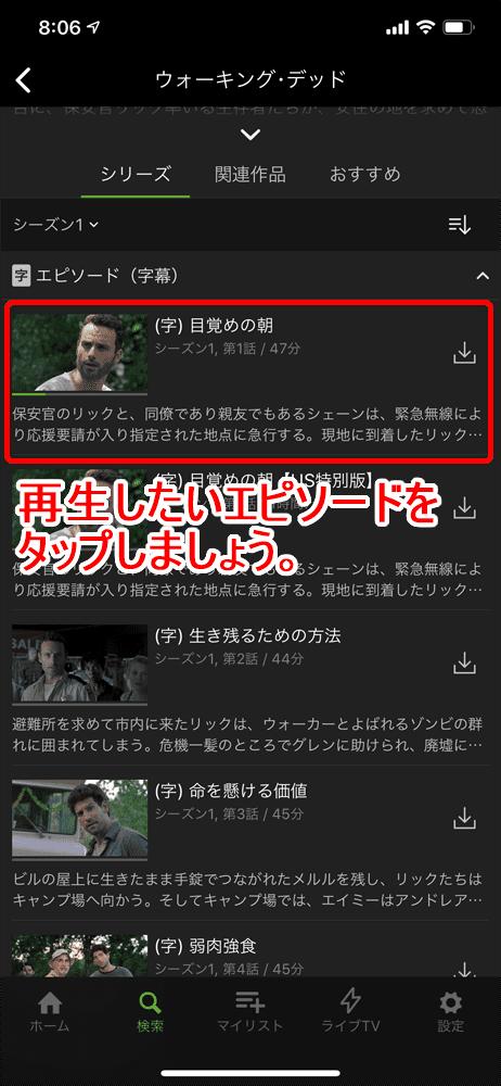 【Huluおすすめ海外ドラマ:ウォーキングデッド】吹き替え版が観れるのはHuluだけ!世界が熱狂する極限のヒューマンドラマ『ウォーキングデッド』|視聴方法:Huluで『ウォーキングデッド』を再生する:あとは再生したいエピソードを表示されているエピソード一覧から選んでタップするだけです。