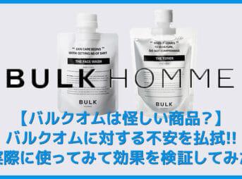 【バルクオムは怪しい商品?】バルクオムは怪しい商品なのか検証!実際に使って分かったBULK HOMMEの高いスキンケア効果|500円お試しセットで効果実感!