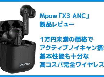 【Mpow X3 ANCレビュー】1万円未満でノイズキャンセリング機能搭載!最長7時間連続再生や10mmドライバーなど基本性能も高い完全ワイヤレスイヤホン