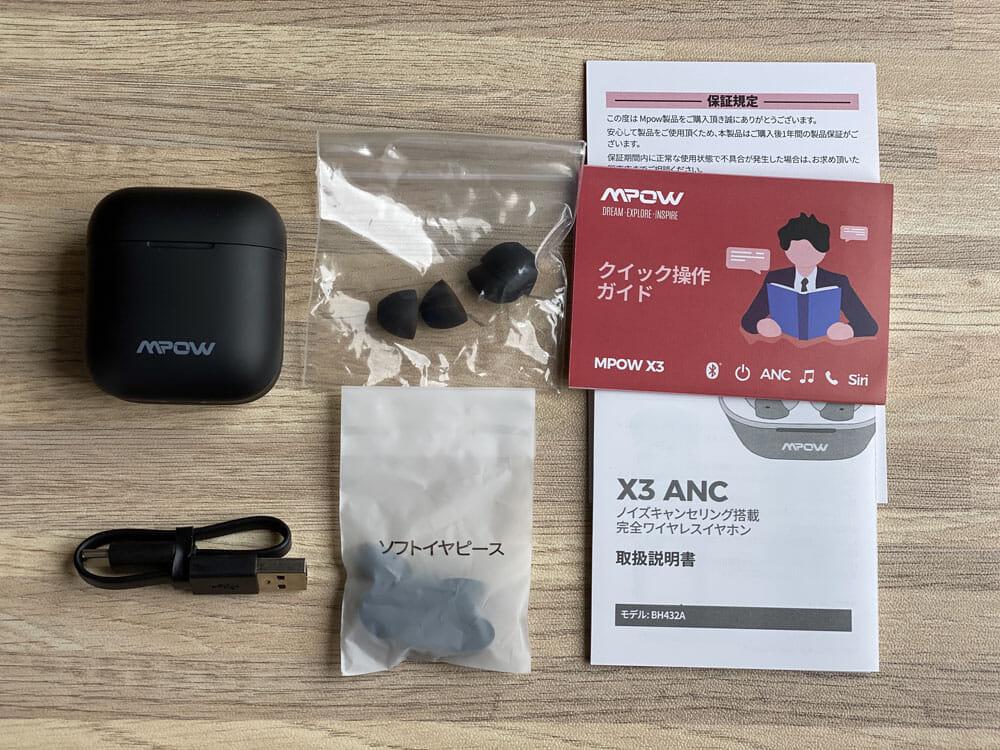 【Mpow X3 ANCレビュー】1万円未満でノイズキャンセリング機能搭載!最長7時間連続再生や10mmドライバーなど基本性能も高い完全ワイヤレスイヤホン|付属品