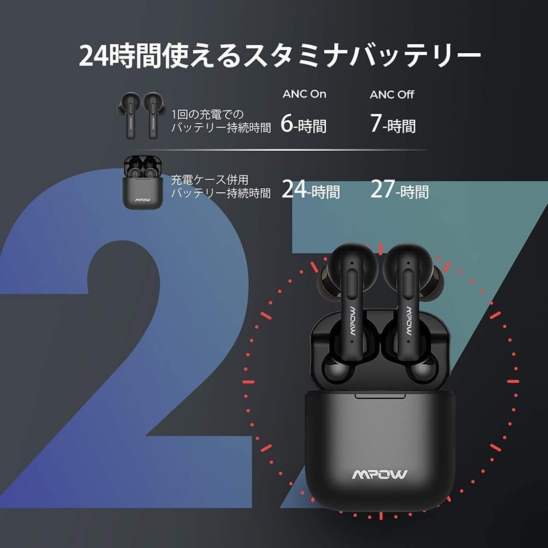 【Mpow X3 ANCレビュー】1万円未満でノイズキャンセリング機能搭載!最長7時間連続再生や10mmドライバーなど基本性能も高い完全ワイヤレスイヤホン|優れているポイント:最長7時間連続再生の高性能バッテリー