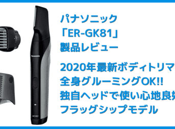 【ボディトリマーER-GK81レビュー】すね毛からアンダーヘアまで処理できる!メンズグルーミングに最適なパナソニック製ボディトリマー|チクチクしない剃り味