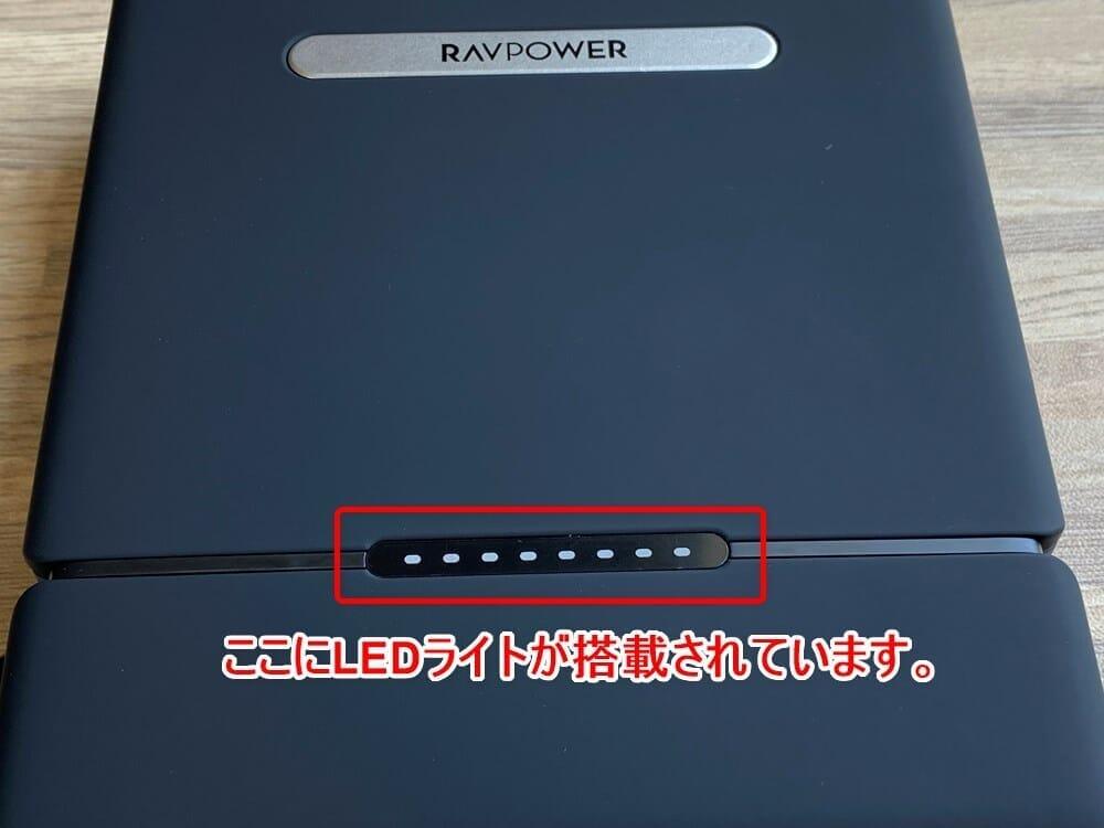 【RavPower RP-PB055新装版レビュー】超大容量30000mAh・AC100W&PD60W出力の最強性能を誇るモバイルバッテリーRavPower RP-PB055新装版|外観・付属品:ちなみに本体天面には8点式LEDライトが搭載されています。