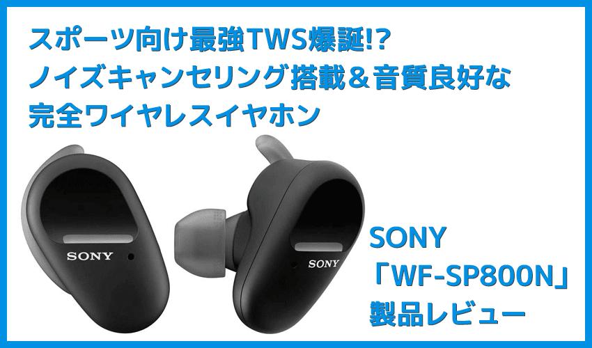 【ソニーWF-SP800Nレビュー】運動に最適なノイズキャンセリング搭載Bluetoothイヤホン!音質・バッテリー性能にも妥協無しの完全ワイヤレスイヤホン