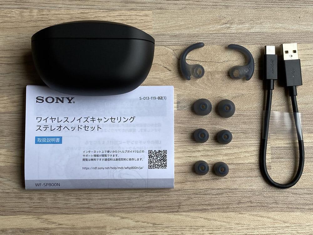 【ソニーWF-SP800Nレビュー】運動に最適なノイズキャンセリング搭載Bluetoothイヤホン!音質・バッテリー性能にも妥協無しの完全ワイヤレスイヤホン|付属品