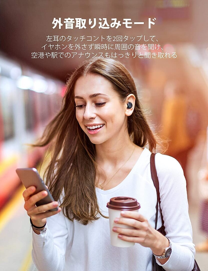 【TaoTronics SoundLiberty 94レビュー】ノイズキャンセリング機能搭載!外音取り込み機能・MCSync技術の安定無線接続も秀逸な高コスパBluetoothイヤホン|優れているポイント:外音取り込み機能も搭載