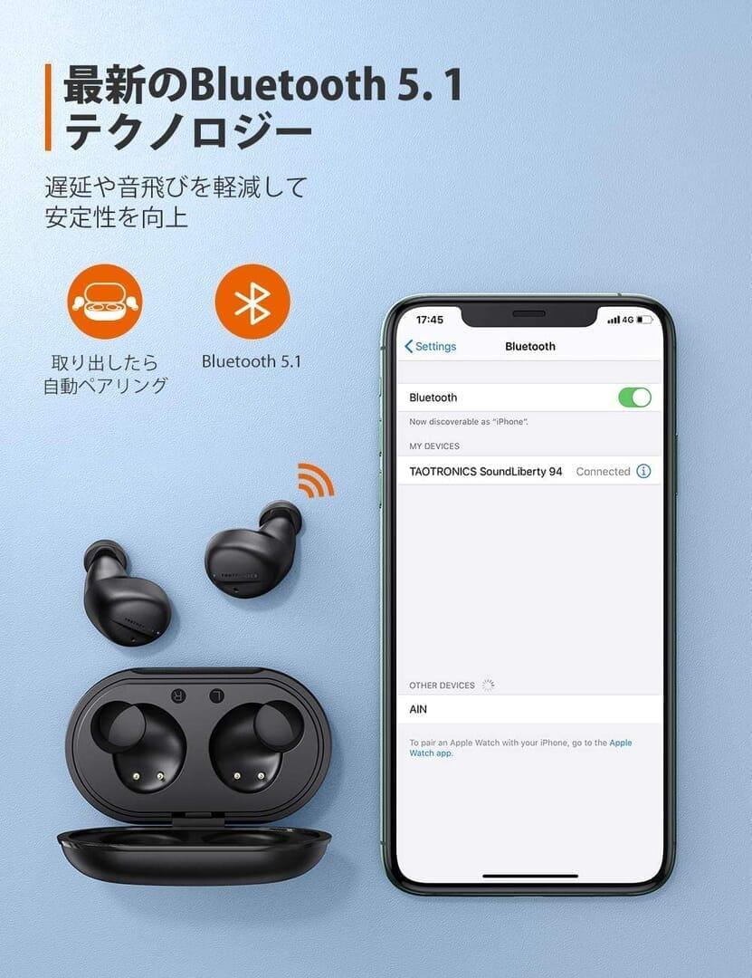 【TaoTronics SoundLiberty 94レビュー】ノイズキャンセリング機能搭載!外音取り込み機能・MCSync技術の安定無線接続も秀逸な高コスパBluetoothイヤホン|優れているポイント:MCSync技術で安定した無線接続を実現