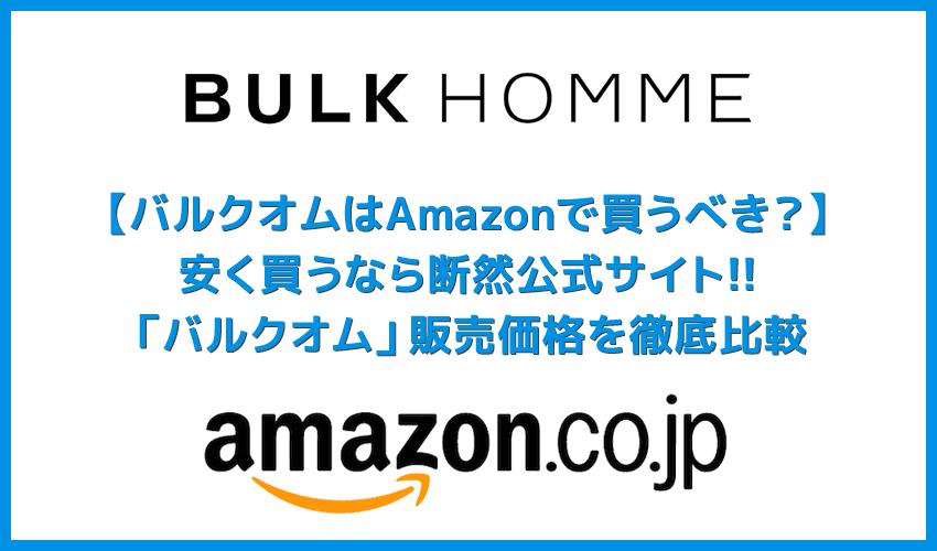 【バルクオムはAmazonで買うべき?】安く購入するならAmazonよりも公式サイト!メンズスキンケア用品「バルクオム」の初回購入はお試しセットが最適解