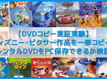 【DVDコピー実証実験:ピクサー編】レンタルDVDをDVDコピーソフトで処理可能か検証!コピーガード解除可能なタイトル一覧|Windows10・Mac対応