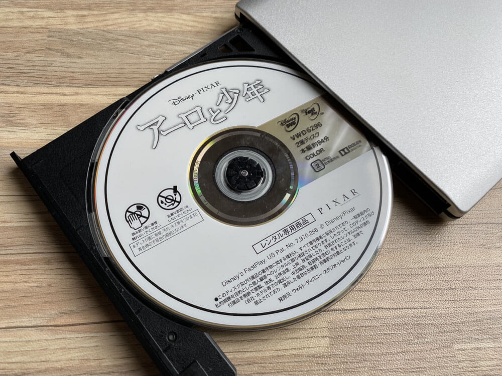 「VideoProc」のDVDコピー性能を検証:ディズニー作品『アーロと少年』