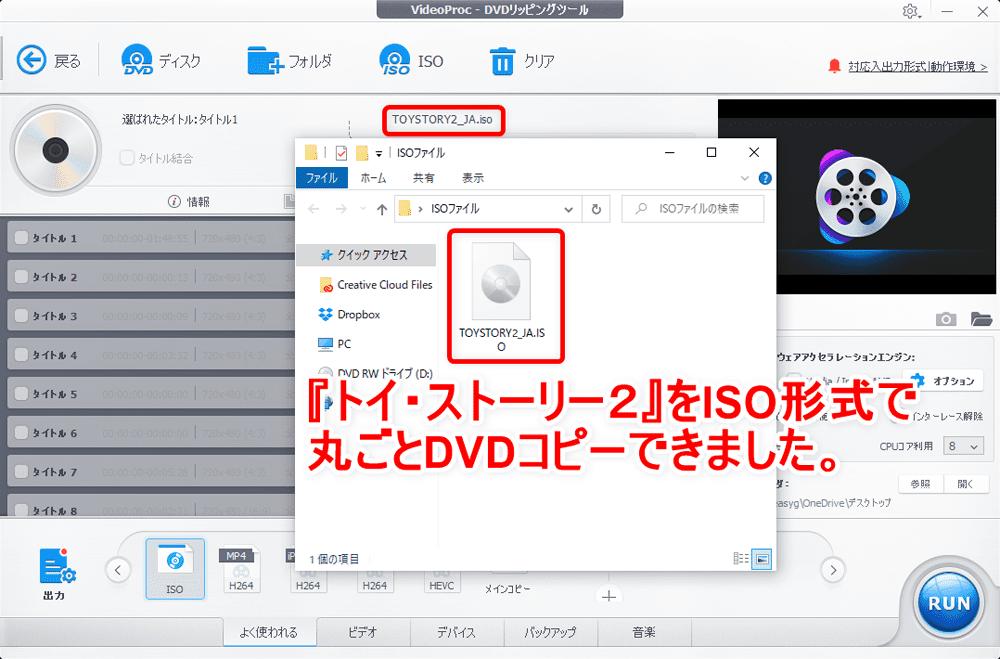 「VideoProc」のDVDコピー性能を検証:ディズニー作品『トイ・ストーリー2』