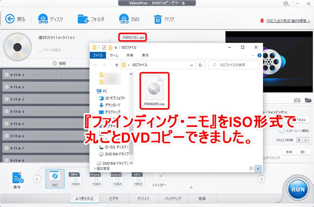 「VideoProc」のDVDコピー性能を検証:ディズニー作品『ファインディング・ニモ』