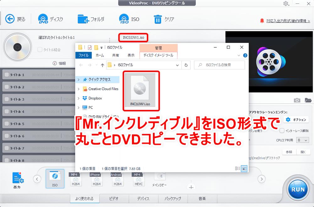 「VideoProc」のDVDコピー性能を検証:ディズニー作品『Mr.インクレディブル』
