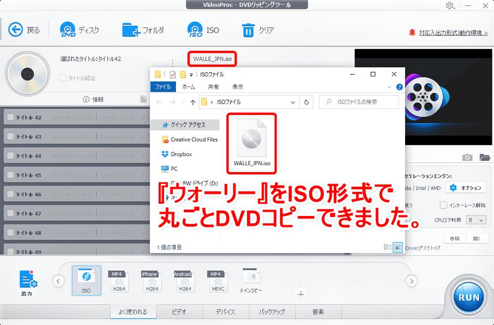 「VideoProc」のDVDコピー性能を検証:ディズニー作品『ウォーリー』