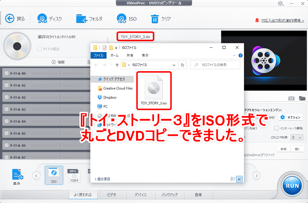 「VideoProc」のDVDコピー性能を検証:ディズニー作品『トイ・ストーリー3』