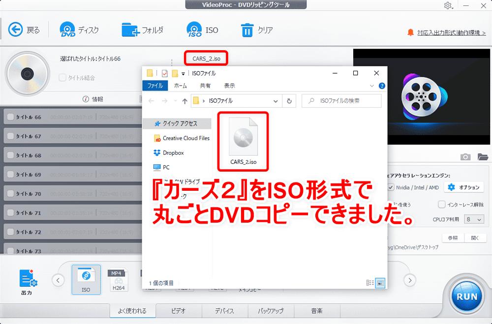 「VideoProc」のDVDコピー性能を検証:ディズニー作品『カーズ2』