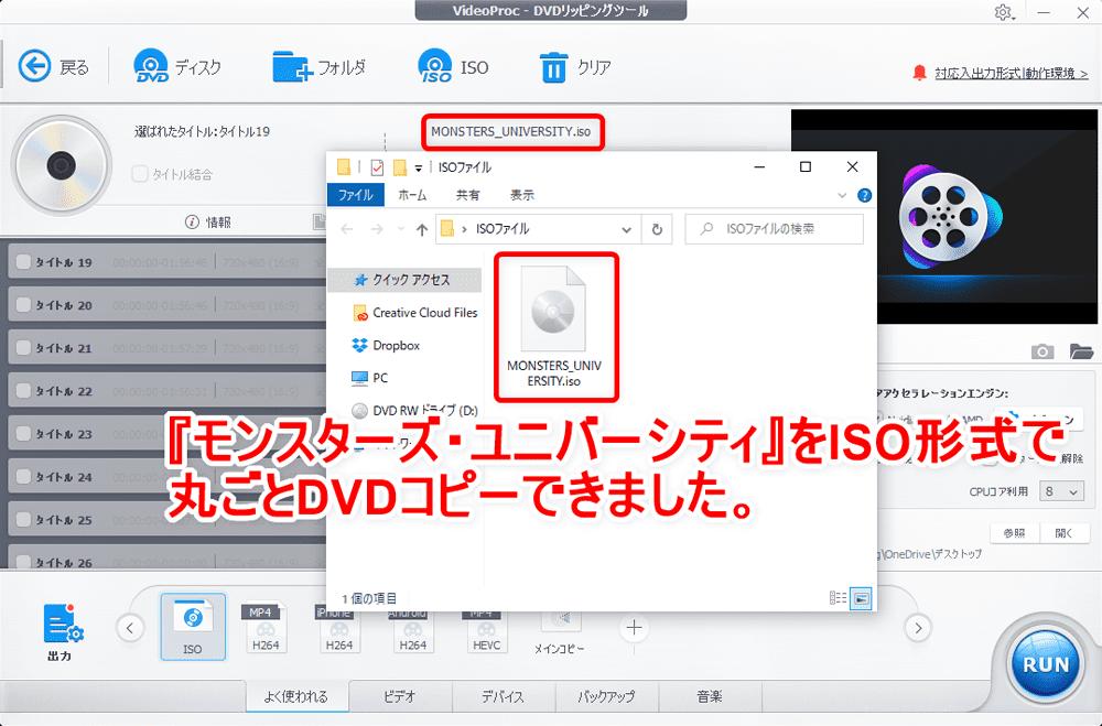 「VideoProc」のDVDコピー性能を検証:ディズニー作品『モンスターズ・ユニバーシティ』