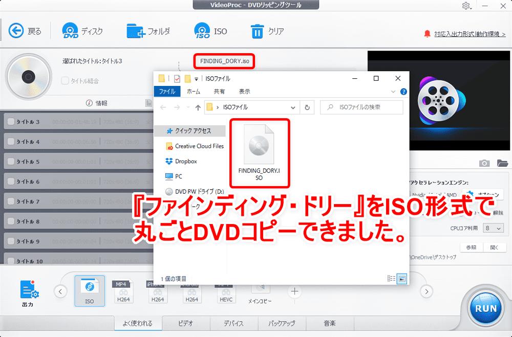 「VideoProc」のDVDコピー性能を検証:ディズニー作品『ファインディング・ドリー』
