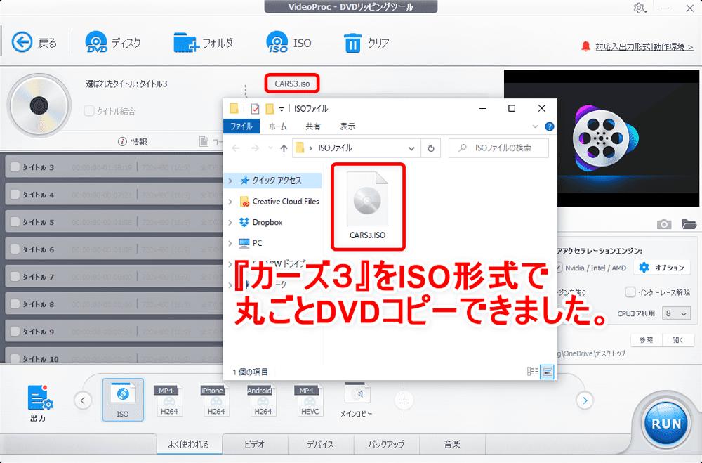 「VideoProc」のDVDコピー性能を検証:ディズニー作品『カーズ/クロスロード』