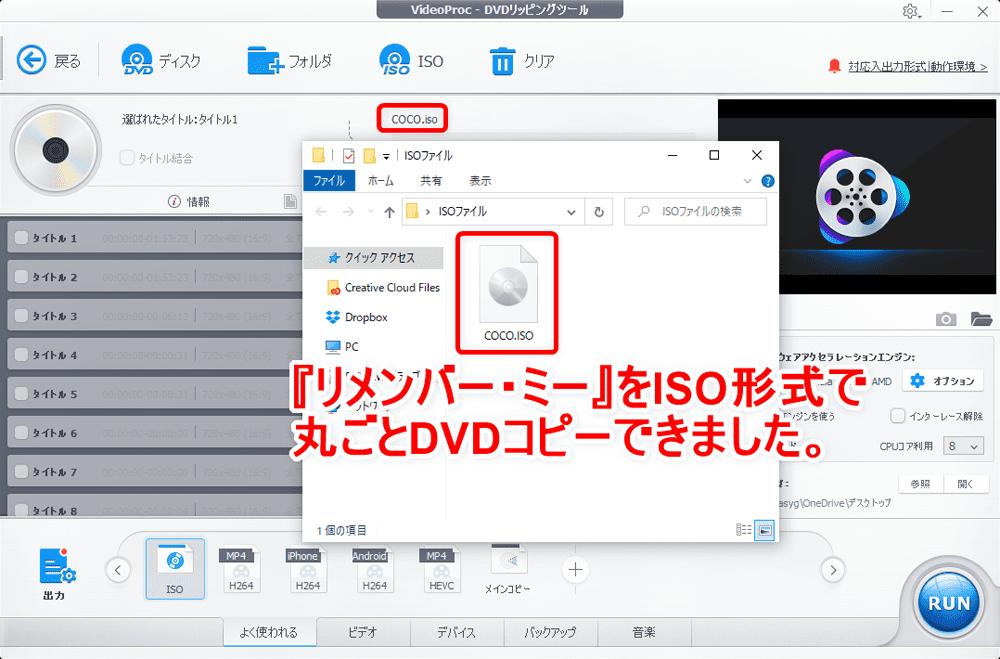「VideoProc」のDVDコピー性能を検証:ディズニー作品『リメンバー・ミー』