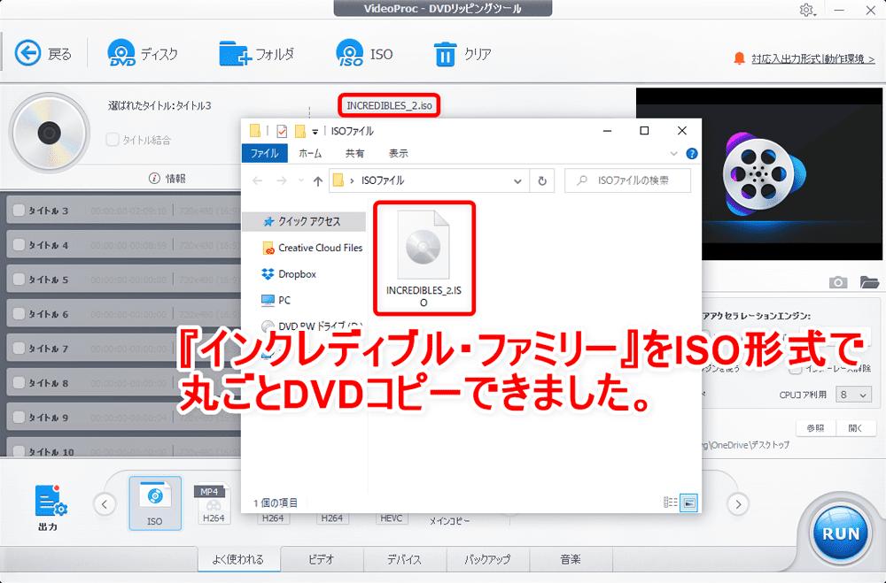 「VideoProc」のDVDコピー性能を検証:ディズニー作品『インクレディブル・ファミリー』