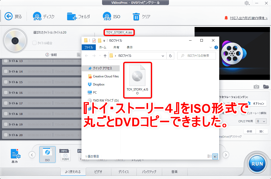 「VideoProc」のDVDコピー性能を検証:ディズニー作品『トイ・ストーリー4』