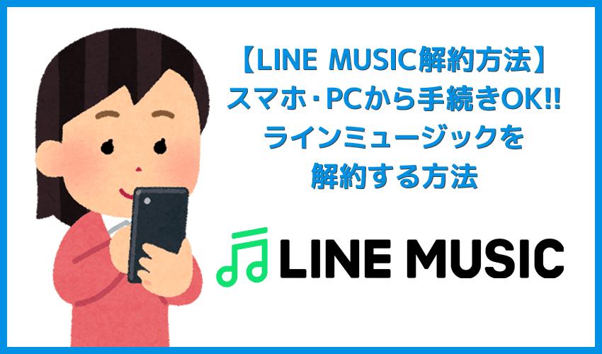 【ラインミュージック解約方法】iPhone・android・PCからLINE MUSICを解約する方法を解説!「解約できない
