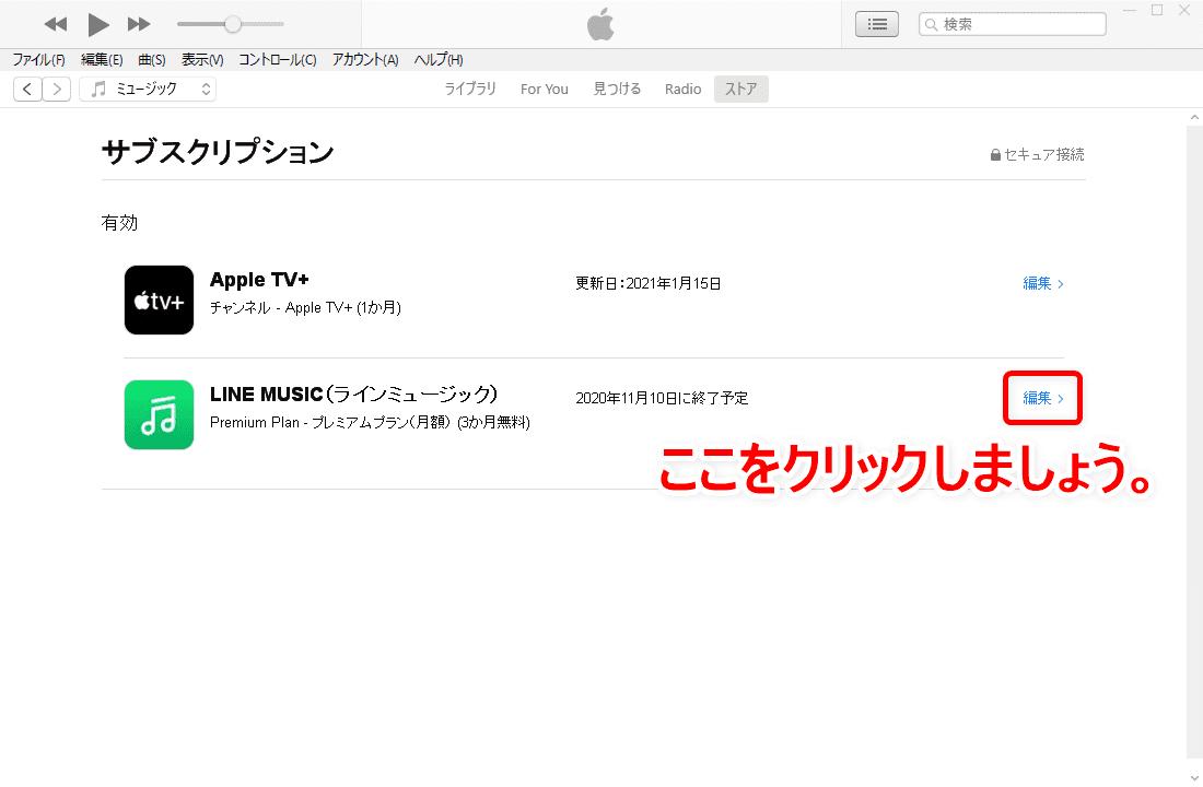 【ラインミュージック解約方法】iPhone・android・PCからLINE MUSICを解約する方法を解説!「解約できない」を解消するラインミュージック退会方法|解約の手順:パソコンで解約する:サブスクリプション情報が表示されたら、「LINE MUSIC(ラインミュージック)」の項目にある「編集」をクリックします。
