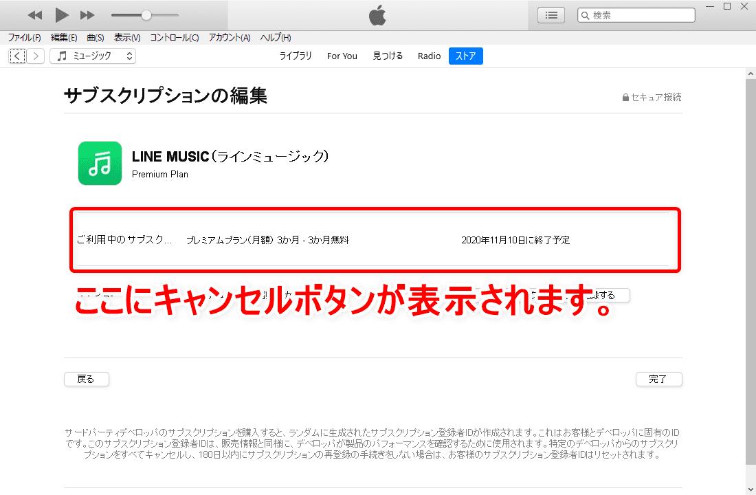 【ラインミュージック解約方法】iPhone・android・PCからLINE MUSICを解約する方法を解説!「解約できない」を解消するラインミュージック退会方法|解約の手順:パソコンで解約する:表示された画面にある「トライアルをキャンセルする」または「登録をキャンセルする」と書かれた部分をクリックしましょう。