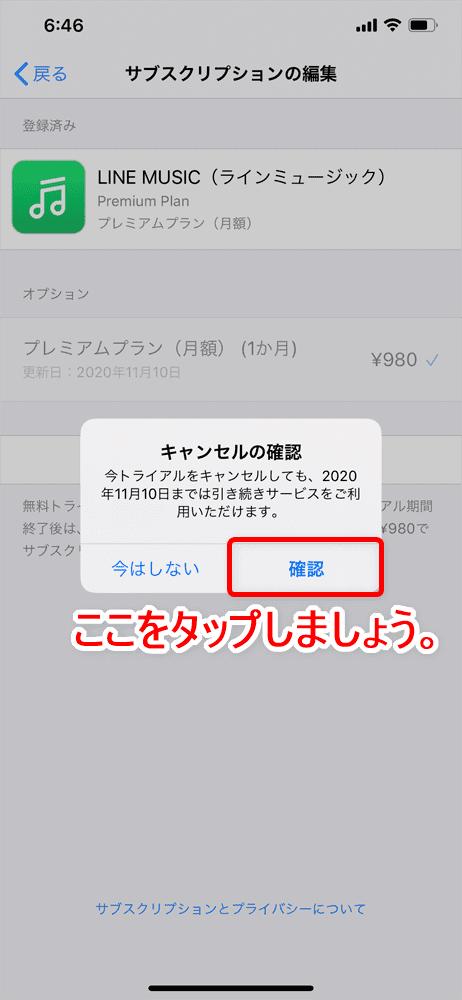 【ラインミュージック解約方法】iPhone・android・PCからLINE MUSICを解約する方法を解説!「解約できない」を解消するラインミュージック退会方法|解約の手順:iPhoneで解約する:「キャンセルの確認」というポップアップ表示がされたら「確認」をタップしましょう。