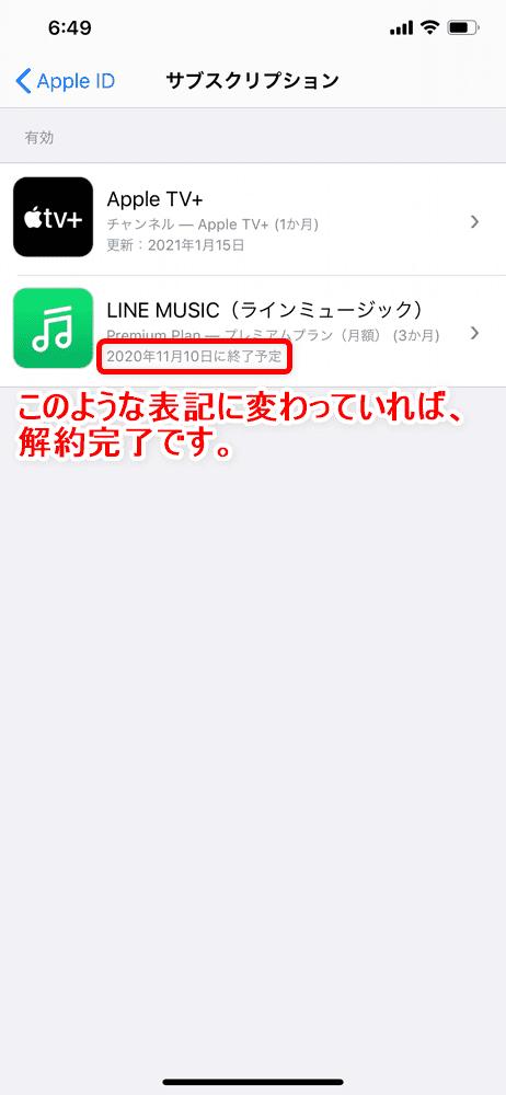 【ラインミュージック解約方法】iPhone・android・PCからLINE MUSICを解約する方法を解説!「解約できない」を解消するラインミュージック退会方法|解約の手順:iPhoneで解約する:再び「サブスクリプション」にリストアップされている「LINE MUSIC(ラインミュージック)」の項目を見てみると、「20xx年xx月xx日に終了予定」と表記されています。