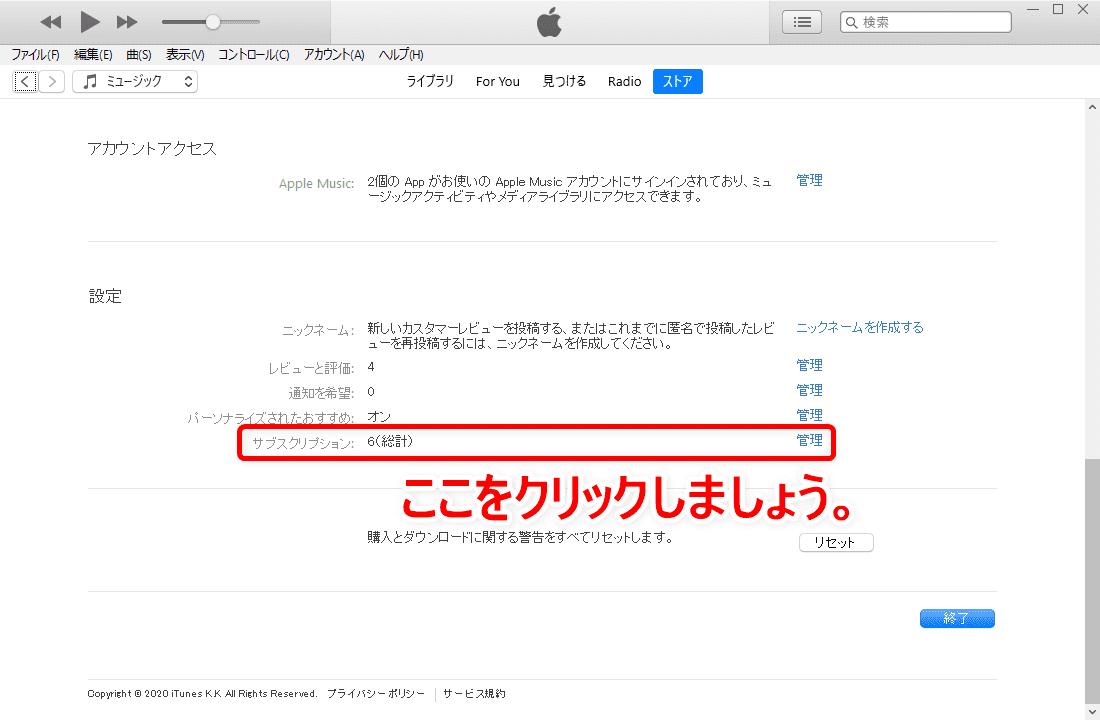【ラインミュージック解約方法】iPhone・android・PCからLINE MUSICを解約する方法を解説!「解約できない」を解消するラインミュージック退会方法|解約の手順:パソコンで解約する:アカウント情報が表示されたら、ページ下にある「設定」項目から「サブスクリプション」と書かれた部分の「管理」をクリックします。