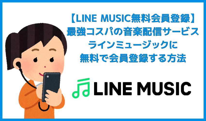 【ラインミュージック無料会員登録する方法】高コスパ音楽配信サービスLINE MUSICに無料登録する方法|登録して3か月無料体験しましょう!