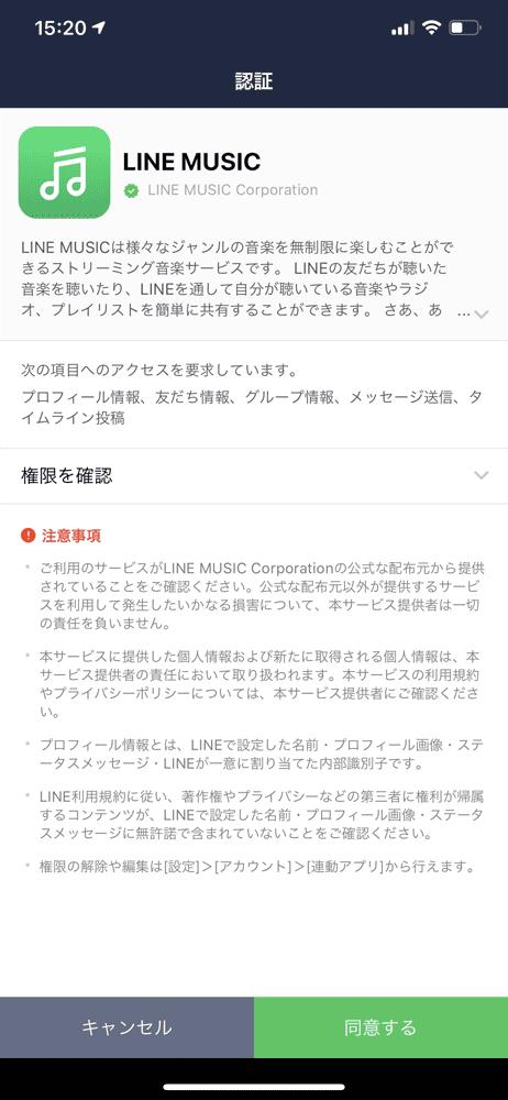 音楽ストリーミングサービス 【ラインミュージック無料会員登録する方法】高コスパ音楽配信サービスLINE MUSICに無料登録する方法|登録して3か月無料体験しましょう!|登録方法:するとLINEアプリが立ち上がって、LINE MUSICの認証画面が表示されます。 記載内容を確認して問題なければ、画面下の「同意する」をタップしましょう。