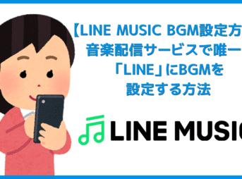 【ラインミュージックBGM設定方法】LINEのプロフィールやトーク/グループでお気に入りの音楽を流す!LINE MUSICのBGM設定の手順を解説