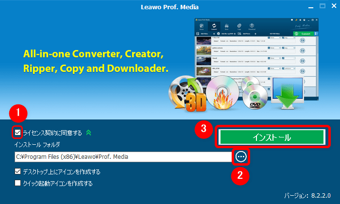 【Leawo DVDコピー&変換の使い方】Leawo DVDコピー&変換の高いコピー&リッピング性能を体感!性能と価格のバランスに優れるソフトの使い方を解説|ソフトのインストール方法:上のような表示がされたら「ライセンス契約に同意する」にチェックを入れて、インストール先を指定して、「インストール」をクリックしましょう。