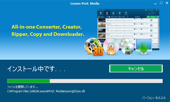 【Leawo DVDコピー&変換の使い方】Leawo DVDコピー&変換の高いコピー&リッピング性能を体感!性能と価格のバランスに優れるソフトの使い方を解説|ソフトのインストール方法:自動的にインストール作業が行われるので、しばらく待ちましょう。