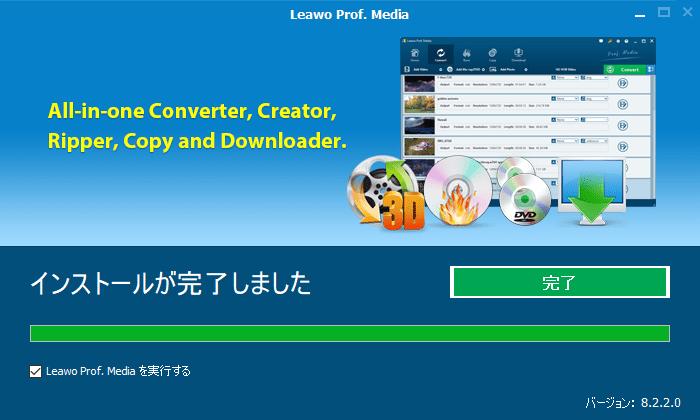 【Leawo DVDコピー&変換の使い方】Leawo DVDコピー&変換の高いコピー&リッピング性能を体感!性能と価格のバランスに優れるソフトの使い方を解説|ソフトのインストール方法:上のような表示がされたら、インストール完了です。 早速「完了」をクリックして、ソフトを立ち上げましょう。