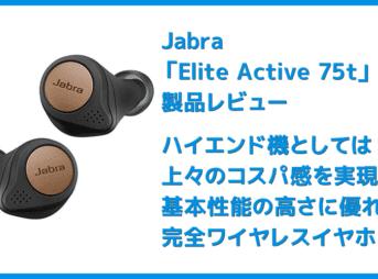 【Jabra Elite Active 75tレビュー】Jabra完全ワイヤレスイヤホン最上位モデル!バッテリー性能・防塵防水性・音質など申し分無しのBluetoothイヤホン