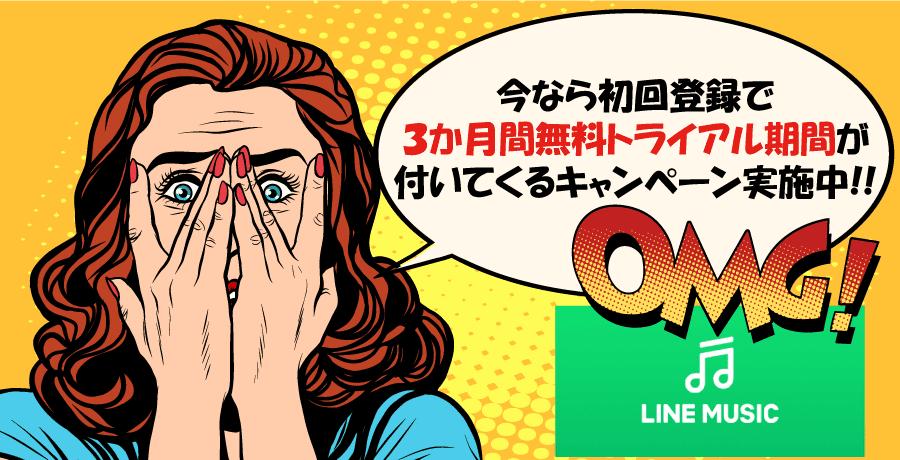 LINE MUSIC(ラインミュージック):3か月間間無料トライアル期間が付いてくるキャンペーン実施中!!