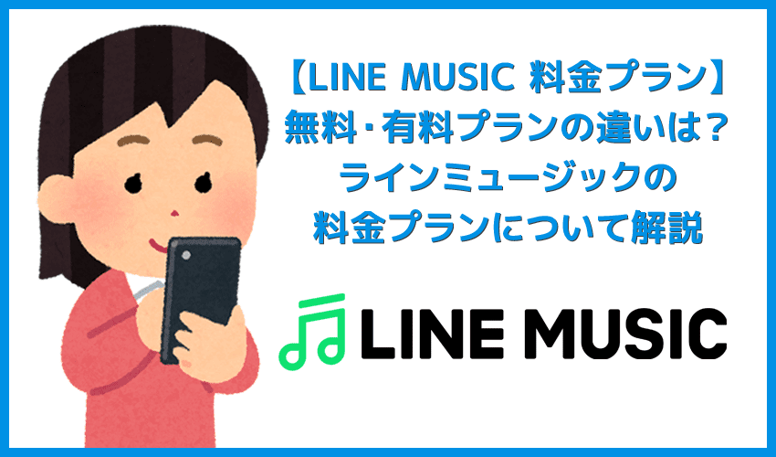 【ラインミュージック無料・有料プランの違い】LINE MUSIC料金プランを徹底解説!無料と有料プランそれぞれの特徴を分かりやすく解説