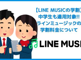 【ラインミュージック学割料金について】中学生から適用可能!LINE MUSICの学割料金は月額480円|家族ぐるみでファミリー向けプランを契約すれば超得