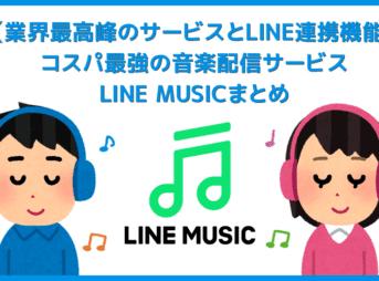 【コスパ最強の音楽サブスク「ラインミュージック」】業界最多の楽曲数・LINEとの連携機能・割安な月額料金・3か月無料体験などコスパで選ぶならLINE MUSIC