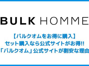 【バルクオム買うなら公式サイトがお得】バルクオムをAmazonで買うのは割高!?セット購入・継続利用はBULK HOMMEは公式サイトが断然お得