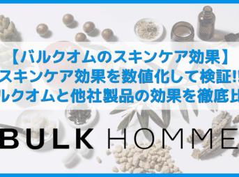 【バルクオム:スキンケア効果を検証】バルクオムのスキンケア効果は高い?水分量・脂分量を数値化して他社製品とBULK HOMMEを比較してみた