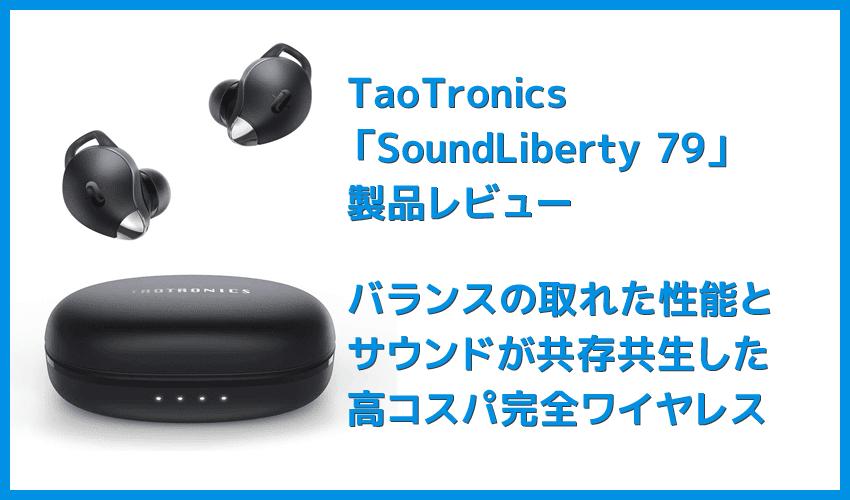 【TaoTronics SoundLiberty 79レビュー】超コンパクト&完全防水!イヤホン単独8時間再生可能で通話ノイキャン性能も良好な完全ワイヤレスイヤホン