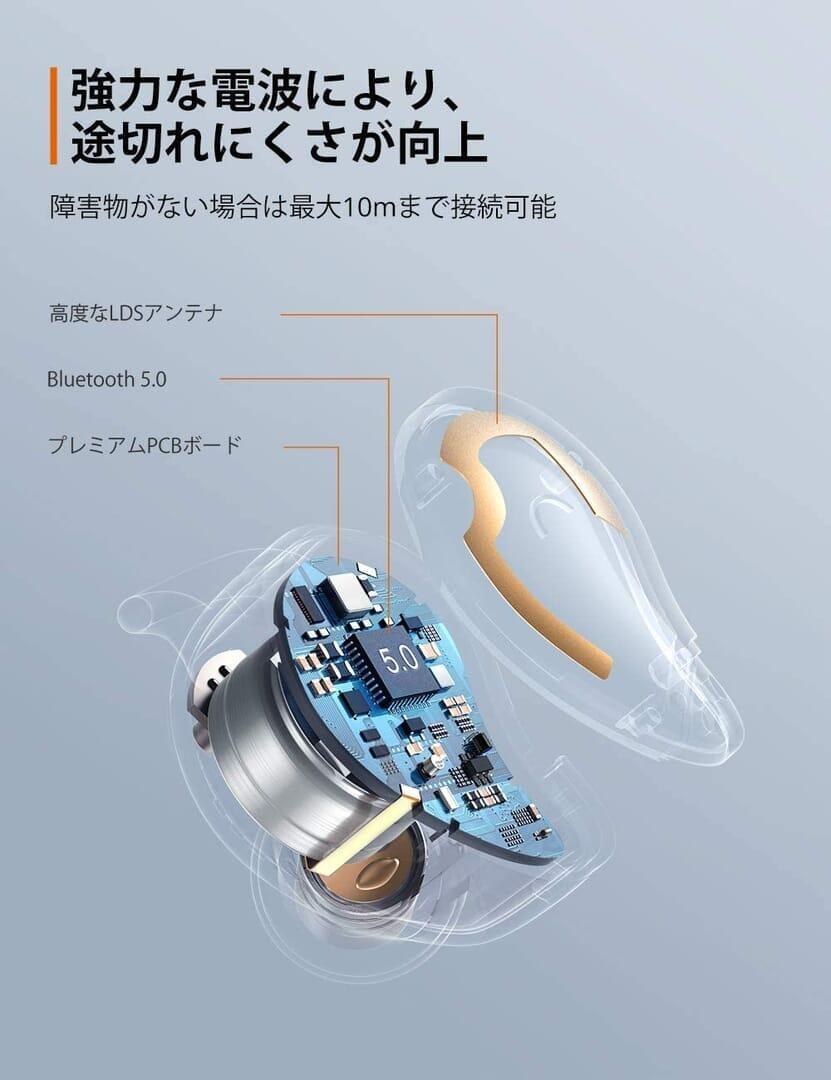 【TaoTronics SoundLiberty 79レビュー】超コンパクト&完全防水!イヤホン単独8時間再生可能で通話ノイキャン性能も良好な完全ワイヤレスイヤホン|優れているポイント:途切れにくい無線接続