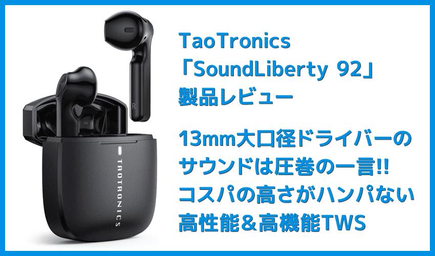 【TaoTronics SoundLiberty 92レビュー】13mm大口径ドライバーで迫力サウンド体験!!インナーイヤー開放型TWS最強のコスパを誇る完全ワイヤレスイヤホン
